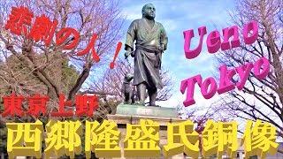 上野公園 西郷隆盛さんの銅像     Ueno Tokyo Japan.Bronze statue ofTa...