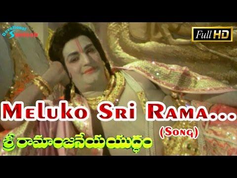 Meluko Sri Rama | Sri Ramananjaneya Yuddam |Telugu Devotional  Songs