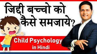 Positive Parenting Tips | बच्चे को कैसे समझाए? Child Psychology in hindi by Parikshit Jobanputra