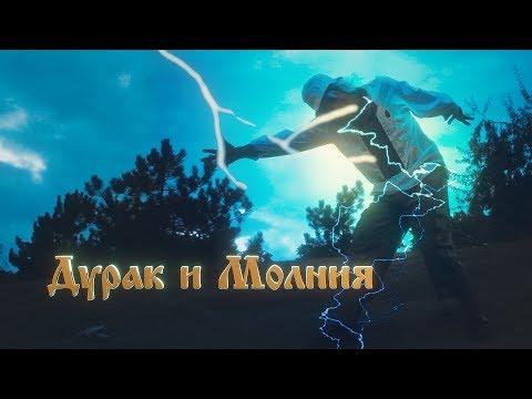 Король и Шут - Дурак и Молния (фан-клип)
