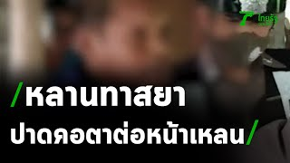 หลานทาสยาฆ่าปาดคอตาวัย 91 ต่อหน้าเหลน | 13-09-63 | ข่าวเช้าไทยรัฐ เสาร์-อาทิตย์