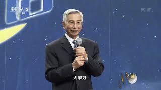 [对话]倪光南 核心技术是买不来的| CCTV财经