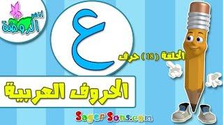 اناشيد الروضة - تعليم الاطفال - تعلم الحروف الأبجدية العربية للأطفال - حرف (ع) - بدون موسيقى