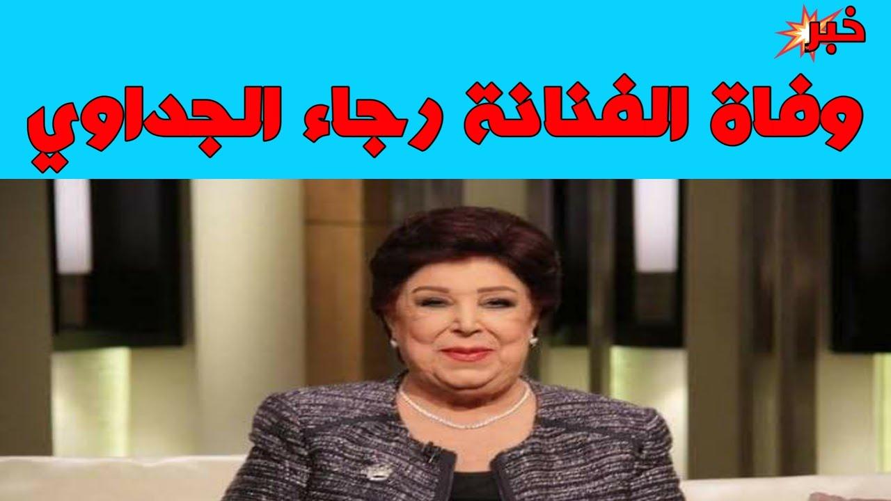 عاجل وفاة الفنانة رجاء الجداوي بعد 43 يوم في العزل الصحي بالاسماعيلية