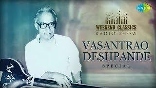 Weekend Classic Radio Show | Vasantrao Deshpande | Datun Kanth Yeto
