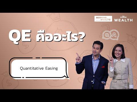 QE คืออะไร | Wealth Q&A