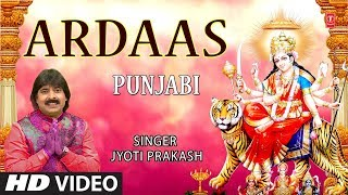 अरदास Ardaas I JYOTI PRAKASH I  New Latest Devi Bhajan I Full HD Video Song