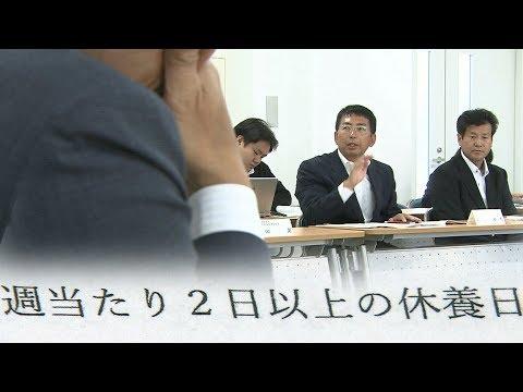 オーバーワークや残業など・・・運動部活動の在り方を検討 岡山