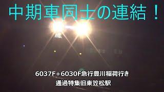 中期車同士の連結!6037F+6030F急行豊川稲荷行き 通…
