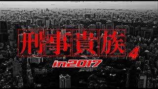 『刑事貴族4 in2017』 もし今版☆ テーマ曲:Heartbeat Of Life もしも...