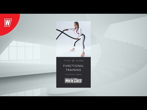FT с Екатериной Ковпак | 22 июля 2020 | Онлайн-тренировки World Class