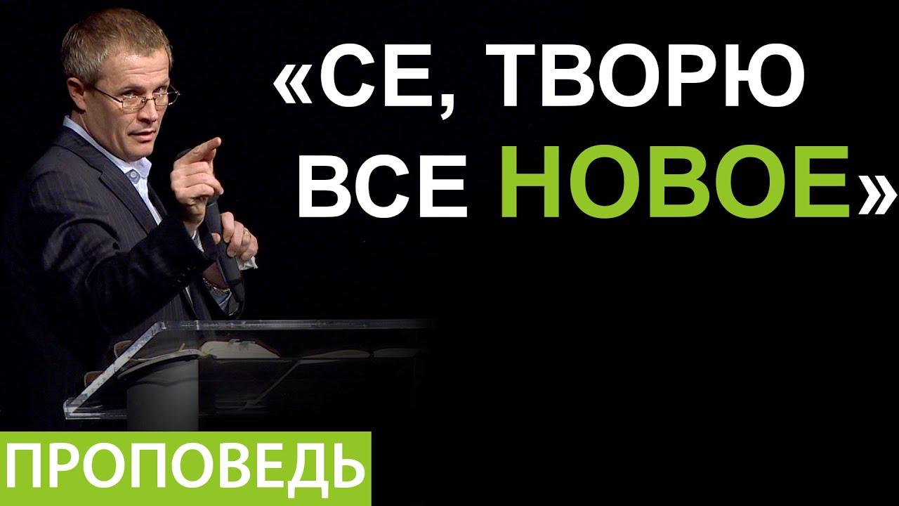 «Се, творю все новое». Видео из архива служения Александра Шевченко.