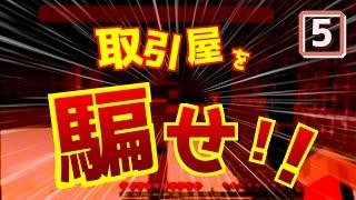 【マイクラ】刑務所から逃げ出す物語~第四章~【5日目】
