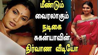 வைரலாகும் நடிகை சுகன்யாவின் நிர்வாண வீடியோ