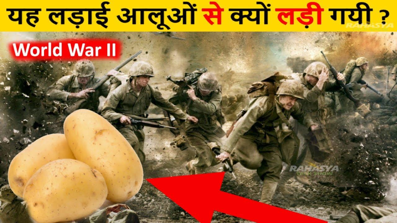 World War II की यह लड़ाई आलूओं से क्यों लड़ी गयी ?  Most Amazing Facts | Facts | RTS EP 59