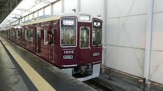 阪急電車 宝塚線 1000系 1006F 発車 岡町駅