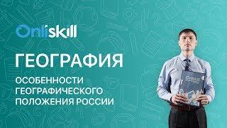 География 8 класс: Особенности географического положения России
