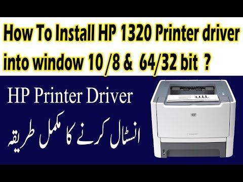 How To Download And Install Hp Laserjet 1320 Printer Driver Window 10 & 8 Urdu /Hindi Tutorial