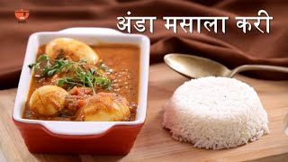 अंडा मसाला - Anda Masala Recipe in Marathi - Egg Curry Recipe By Roopa