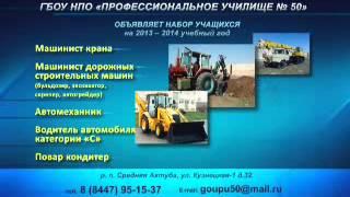 Набор на обучение 2013-2014