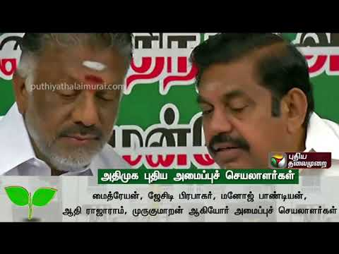 OPS & EPS announces the list of new party functionaries | அதிமுகவில் புதிய நிர்வாகிகள் நியமனம்