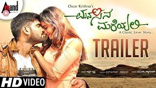 Manasina Mareyali   New Kannada HD Trailer 2018   Kishore Yadav   Divya Gowda   Oscar Krishna