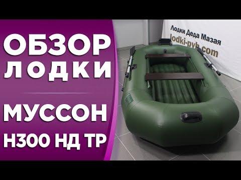 ОБЗОР НА НАДУВНУЮ ЛОДКУ ПВХ МУССОН H300 НД ТР - YouTube