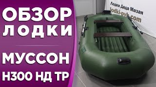 ОБЗОР НА НАДУВНУЮ ЛОДКУ ПВХ МУССОН H300 НД ТР