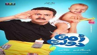 فيلم امن دولت Mp3