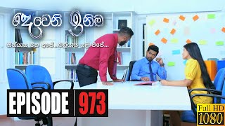 Deweni Inima | Episode 973 30th December 2020 Thumbnail