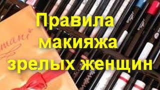 Правила макияжа для зрелых женщин