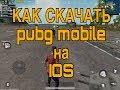 КАК СКАЧАТЬ pubg mobile на IOS!!!