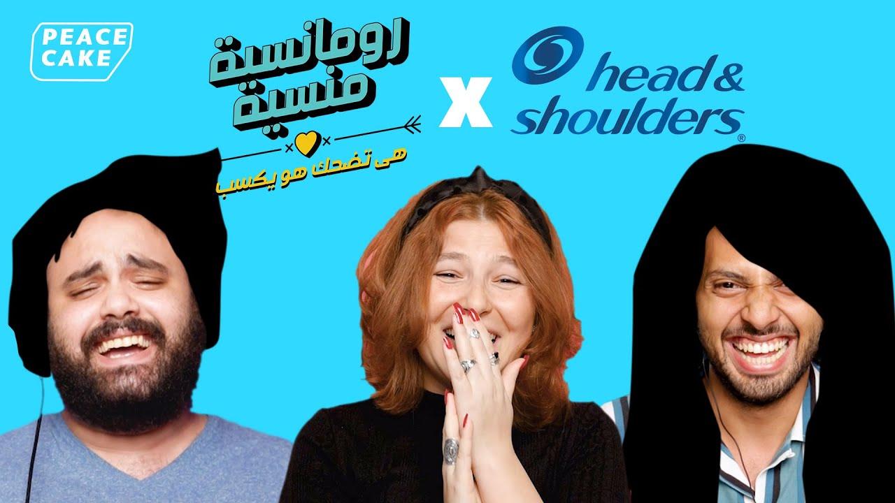 @Head & Shoulders Arabia  رومانسية منسية ٢ - حلقة ٢٠ مع ريم نبيل برعاية
