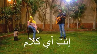 Tameem Youness - Enti ay kalam   انتي اي كلام - تميم يونس Acoustic cover