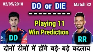 IPL 2018 # 32 match playing 11|| rajasthan royales vs Dehli Daredevils new playing 11 new all play