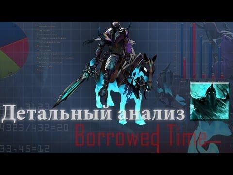 видео: dota 2 Детальный анализ #9 : borrowed time (abaddon)