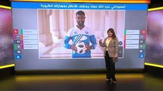 مهارات لاعب كرة سوداني تنال إعجاب نادي برشلونة
