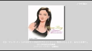 「テレサ・テンを歌ってみたコンテスト」課題曲です(http://ch.nicovide...