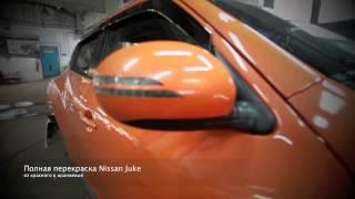 Перекрас кузова Nissan Juke из красного в оранжевый в Авто-Локер(Мы полностью перекрасили красный Ниссан Жук в оранжевый перламутр. Как вам?, 2013-12-09T19:59:42.000Z)