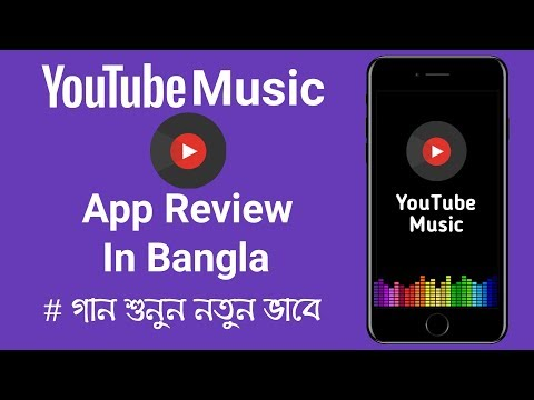 YouTube Music App Review In Bangla