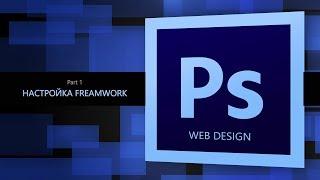 Photoshop for WEB Design #1. Настройка рабочей среды|| Уроки Виталия Менчуковского