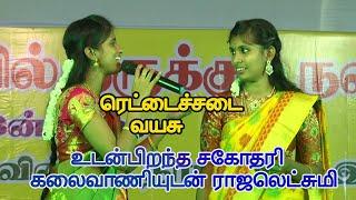குத்த வச்ச பின்னாடி அக்காவும் தங்கச்சியும் பிரிஞ்சுபோன கதை  Rajalakshmi Kalaivani | Harmony TV