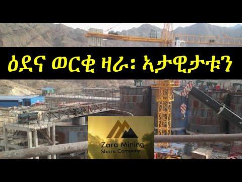 ዕደና ወርቂ ዛራ ኤርትራ / Gold Mining Zara Eritrea