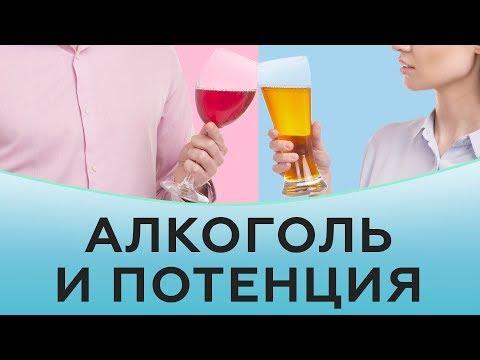 Как влияет алкоголь на потенцию. Пиво и секс. Эрекция и алкоголь