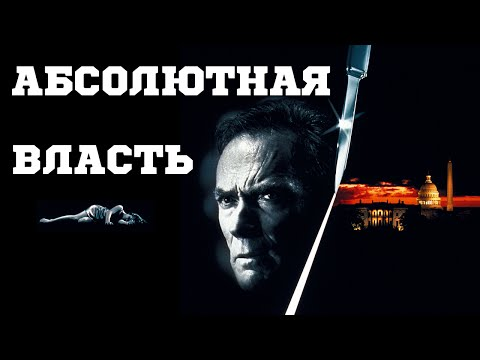 Абсолютная власть (1996) «Absolute Power» - Трейлер (Trailer)