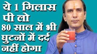 Knee Pain Treatment in Hindi घुटनों का दर्द हमेशा के लिये खत्म करे Knee Pain Remedy by Sachin Goyal