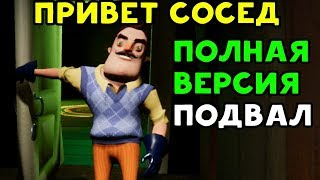 УЖАСНЫЙ ПОДВАЛ СОСЕДА | Hello Neighbor - ПОЛНАЯ ВЕРСИЯ!