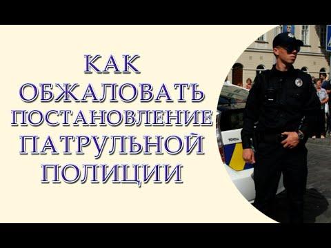 Как обжаловать постановление патрульной полиции и почему в этом нет смысла