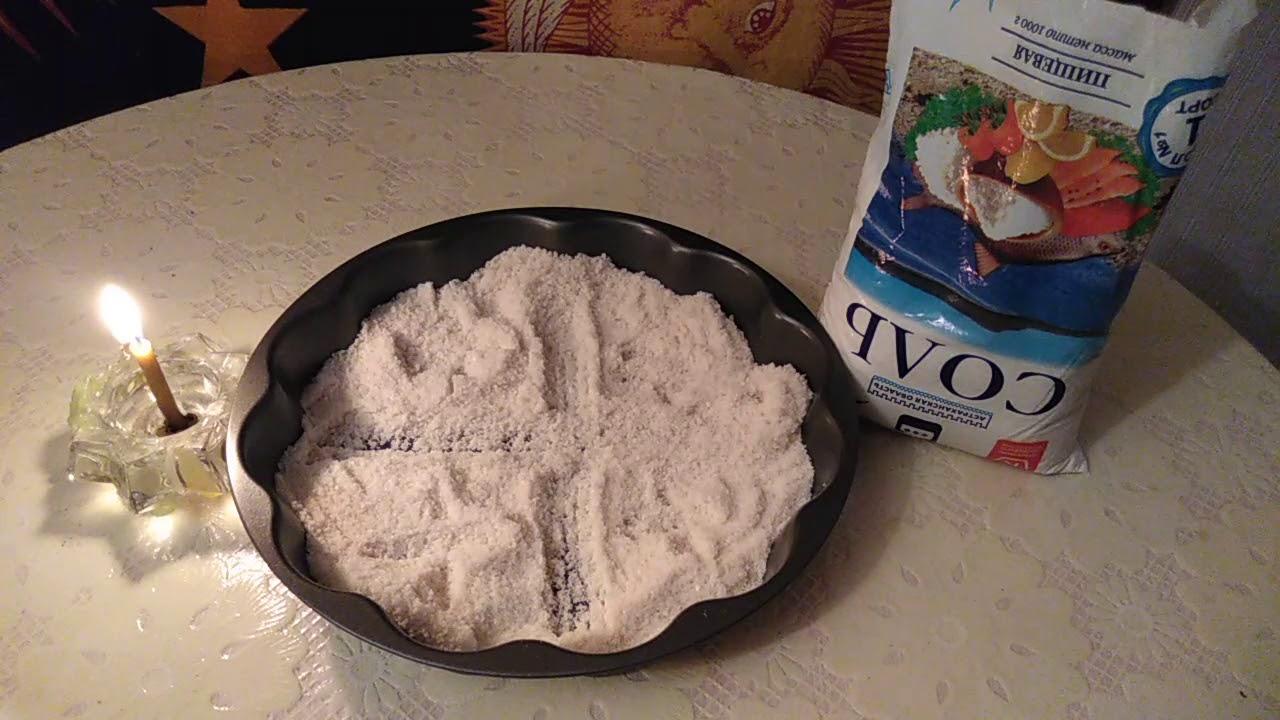направления снятие порчи по фото солью этом