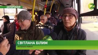 Новини Z - У Запоріжжі почав діяти  новий маршрут № 18